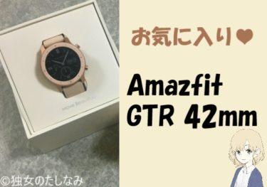 【おすすめ】Amazfit GTR お洒落なスマートウォッチ