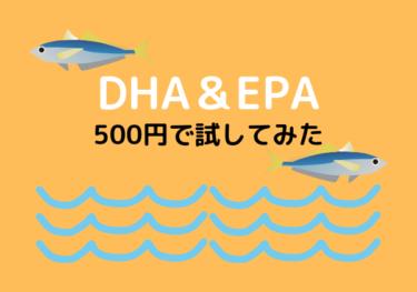 【初回500円】味の素 DHA&EPAサプリメント試してみた。