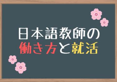 【副業・複業】日本語教師の働き方と就活