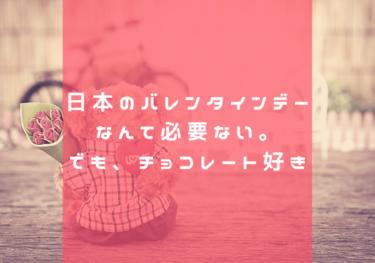 日本のバレンタインデーは、なくなった方がいいイベントだと思う。