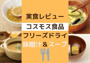 アマノフーズより美味しいの?老舗フリーズドライ味噌汁とスープ屋さんコスモス食品で注文してみた。