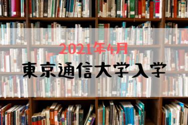 2021年4月東京通信大学人間福祉学科に入学することになりました。
