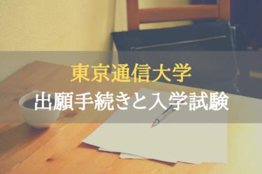 東京通信大学|入学を検討している方へ!入学時期や入学試験、必要書類まとめ