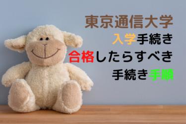 東京通信大学|入学手続きをしよう!合格したらすべき手続き手順。