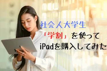社会人大学生|Appleの学割を利用してiPad Airを購入しました!