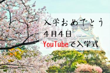 東京通信大学|2021年4月入学式はYouTubeで開催されました。