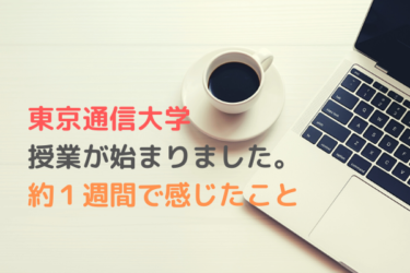 東京通信大学|授業開始から1週間経ったので、今感じてることや授業について語る。