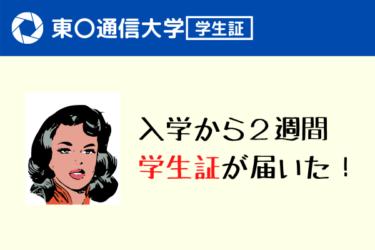 東京通信大学|入学式から約2週間後に学生証が届きました!