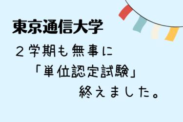 東京通信大学|2学期も無事単位認定試験を終えました。
