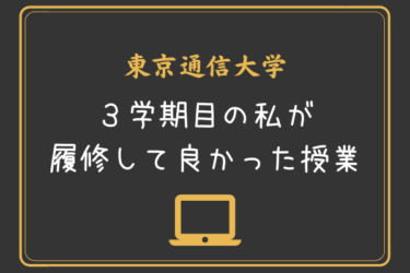 【東京通信大学】3学期目の私が履修して良かった授業